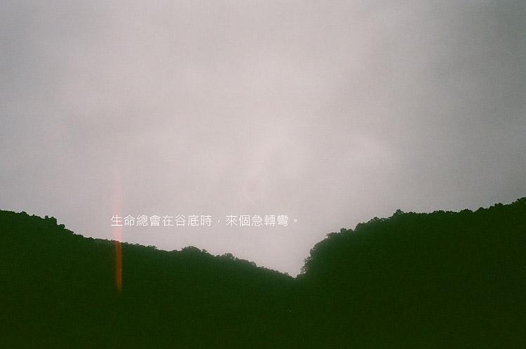 心魂記憶,生命總會在谷底時來個急轉彎,心象攝影,photographer,taiwan