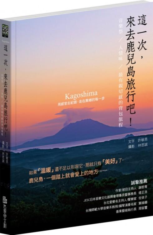 日常,團隊,夥伴, 新書分享會,這一次,去鹿兒島旅行吧,林思誠,許敏恩,日本文化,台灣文化,旅行,攝影